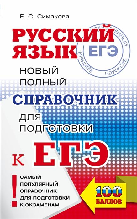 ЕГЭ Русский язык Новый полный справочник для подготовки к ЕГЭ