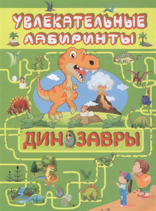 Третьякова А. Динозавры федосеева е о третьякова а а электропитающие устройства