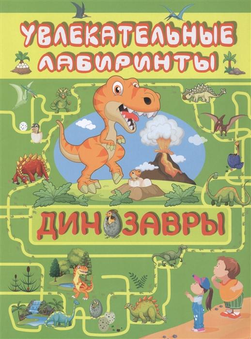 цена на Третьякова А. Динозавры