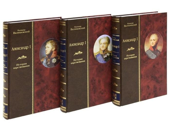 Валишевский К. Александр I История царствования комплект из 3 книг