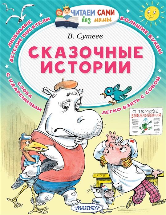 Сутеев В. Сказочные истории цена 2017