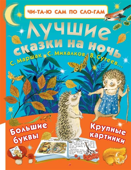 Маршак С., Прокофьева С., Сутеев В. и др. Лучшие сказки на ночь