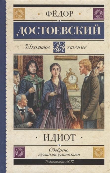 Достоевский Ф. Идиот