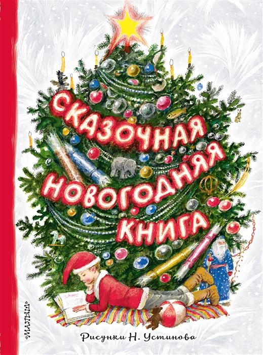 Маршак С., Михалков С., Тютчев Ф. и др. Сказочная новогодняя книга