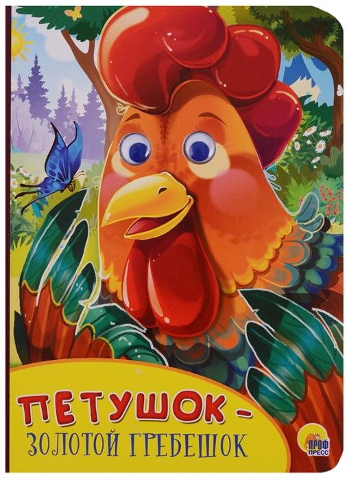 Петушок-золотой гребешок Книжка с глазками