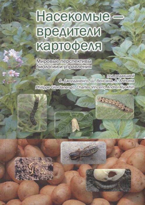 Насекомые - вредители картофеля Мировые перспективы биологии и управления