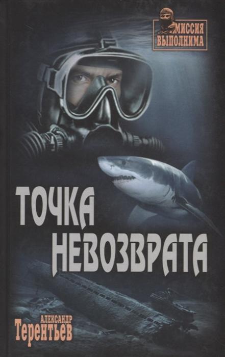 Терентьев А. Точка невозврата