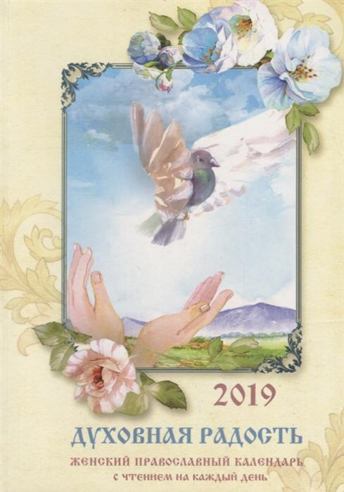 Солдатенкова О. (сост.) Духовная радость Женский православный календарь с чтением на каждый день на 2019 г цены