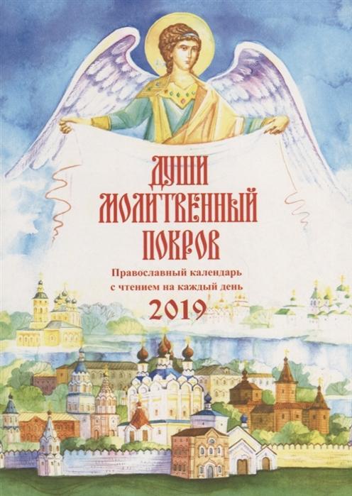 Солдатенкова О. (сост.) Души молитвенный покров Православный календарь с чтением на каждый день на 2019 г цены