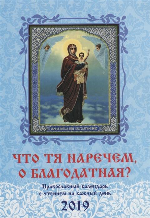 Солдатенкова О. (сост.) Что Тя наречем о Благодатная Православный календарь с чтением на каждый день на 2019 г цены