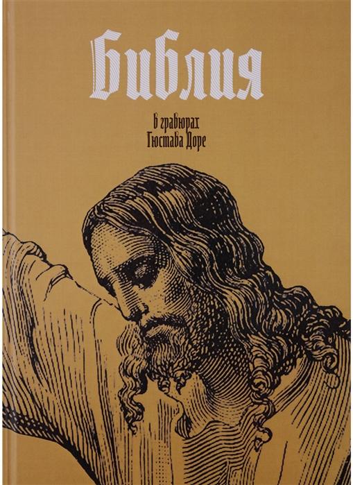 Абрамычев А. (ред.) Библия в гравюрах Гюстава Доре библия в рисунках гюстава доре