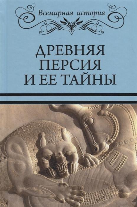 цена на Бурыгин С., Непомнящий Н. (авт.-сост.) Древняя Персия и ее тайны