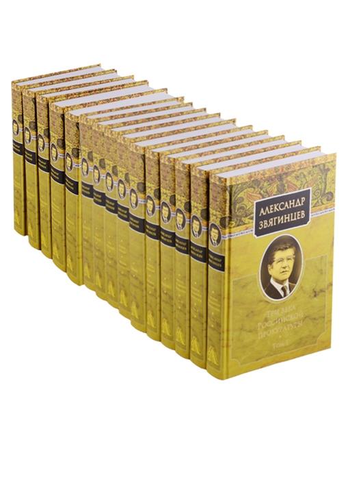 Звягинцев А. Собрание сочинений комплект из 15 книг цены онлайн