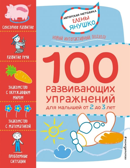 Янушко Е. 100 развивающих упражнений для малышей от 2 до 3 лет