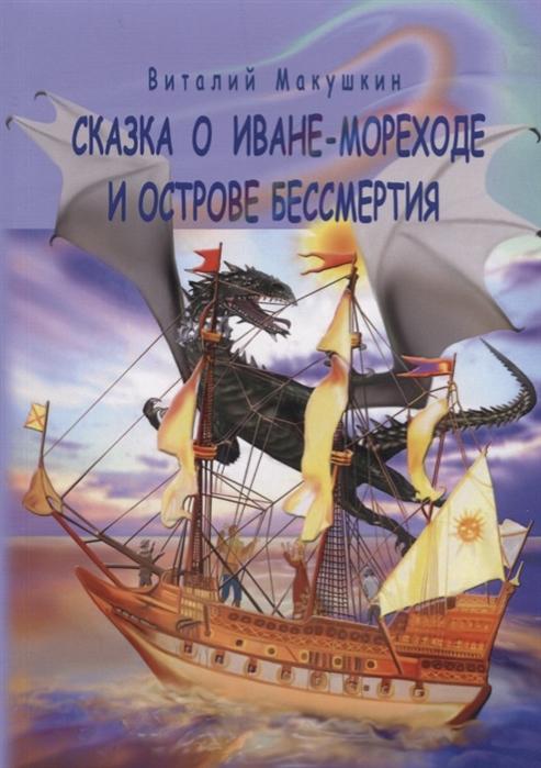 Макушкин В. Сказка о Иване-мореходе и острове бессмертия Сказочная повесть в стихах