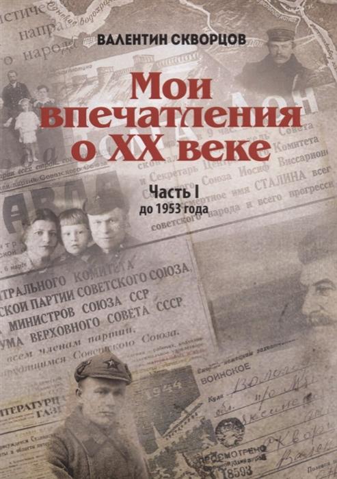 Скворцов В. Мои впечатления о XX веке Часть I До 1953 года