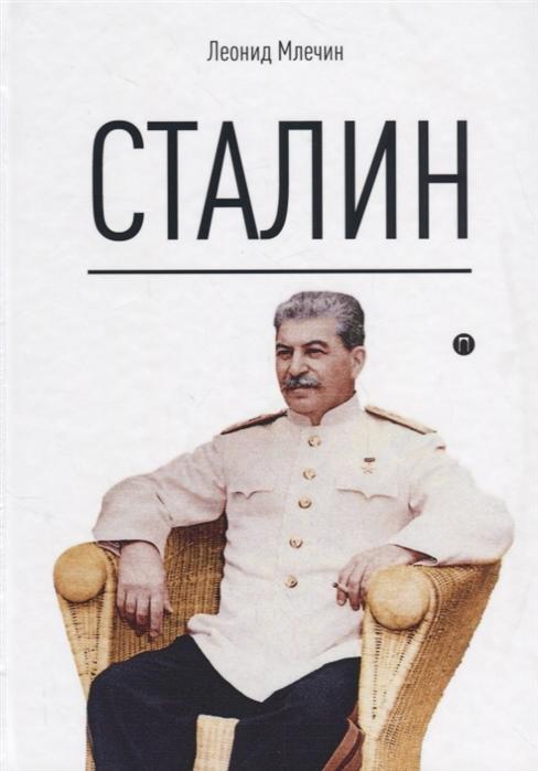 купить Млечин Л. Сталин по цене 622 рублей