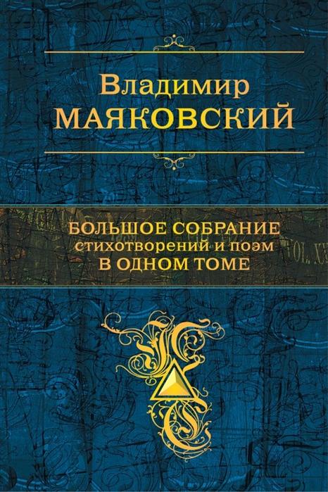 Маяковский В. Большое собрание стихотворений и поэм в одном томе