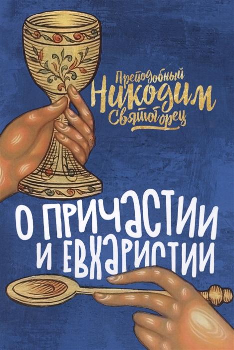 Преподобный Никодим Святогорец О Причастии и Евхаристии