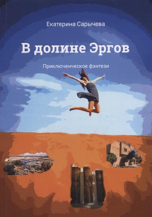 Сарычева Е. В долине Эргов