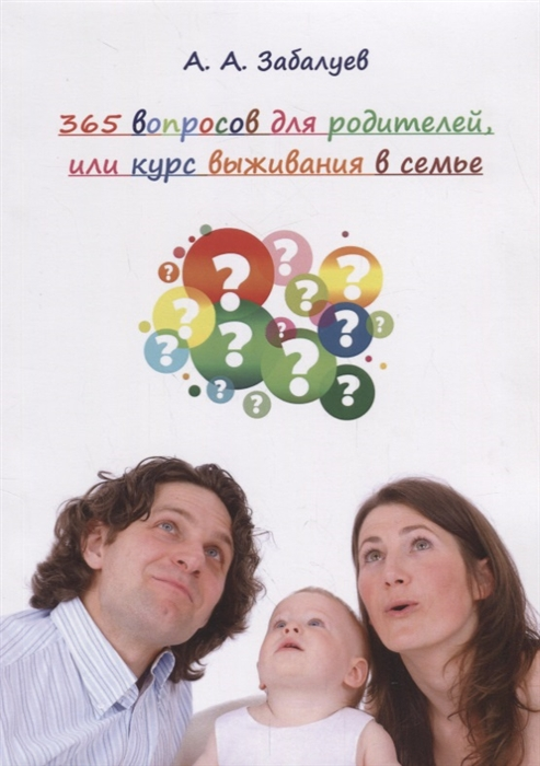 Забалуев А. 365 вопросов для родителей или курс выживания в семье шевнина ольга кравцова марина курс выживания для школьного психолога