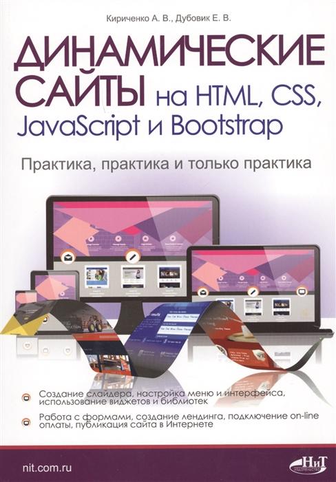 Кириченко А., Дубовик Е. Динамические сайты на HTML CSS JavaScript и Bootstrap Практика практика и только практика цена 2017