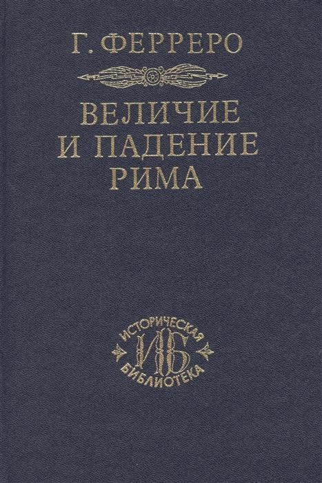 Величие и падение Рима Книга 2 Том 3-5