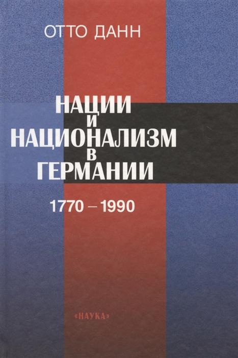 Данн О. Нации и национализм в Германии 1770-1990