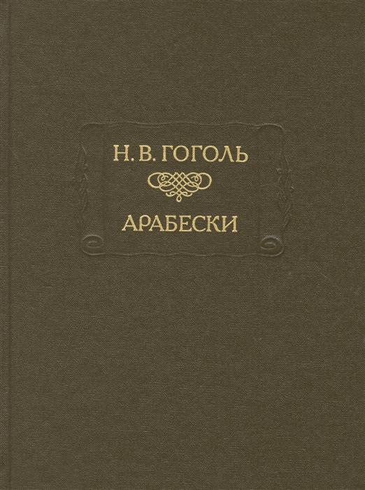 Гоголь Н. Арабески н гоголь ревизор