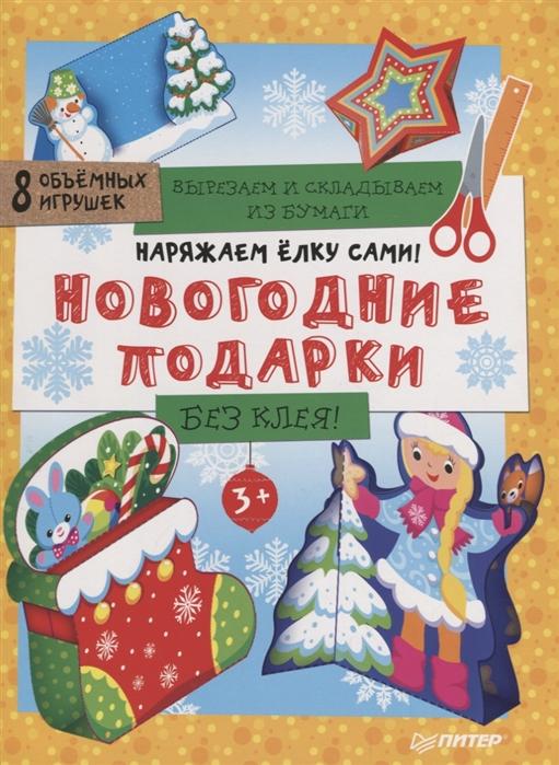 Лазарчук Д. (ред.) Наряжаем елку сами Новогодниеи подарки Вырезаем и складываем из бумаги Без клея 8 объемных игрушек цена