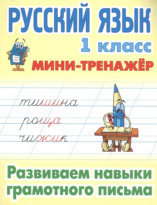 Радевич Т. (сост.) Русский язык 1 класс Развиваем навыки грамотного письма