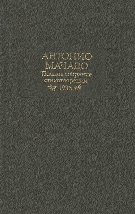 Мачадо А. Антонио Мачадо Полное собрание стихотворений антонио росс строки сборник стихотворений