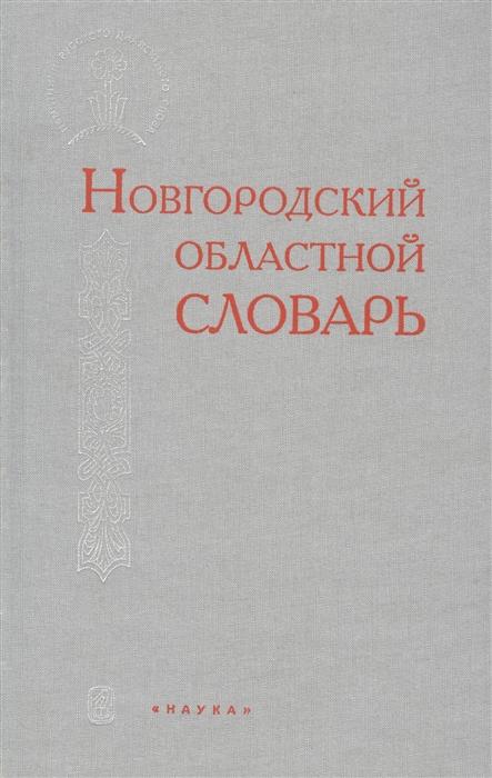 все цены на Клевцова А., Никитин А., Петрова Л., Строгова В. Новгородский областной словарь онлайн