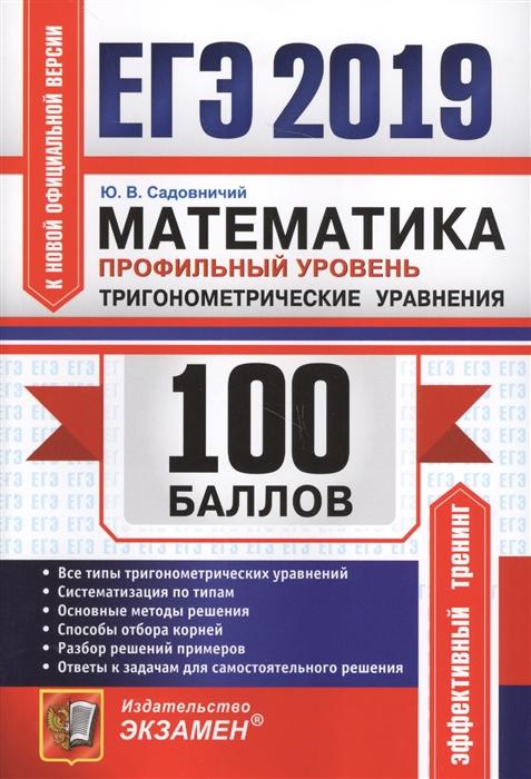 Садовничий Ю. ЕГЭ 2019 100 баллов Математика Профильный уровень Тригонометрические уравнения