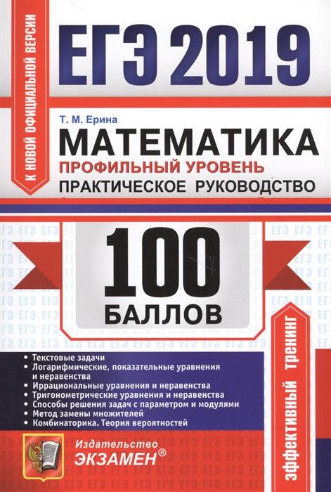 Ерина Т. ЕГЭ 2019 100 баллов Математика Профильный уровень Практическое руководство