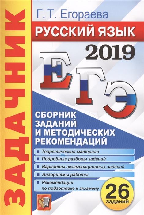 Егораева Г. ЕГЭ 2019 Русский язык Сборник заданий и методических рекомендаций