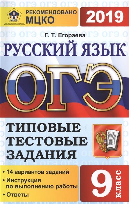 Егораева Г. ОГЭ 2019 Русский язык 9 класс Основной государственный экзамен Типовые тестовые задания 14 вариантов заданий
