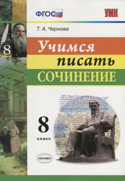 все цены на Чернова Т. Учимся писать сочинения 8 класс онлайн