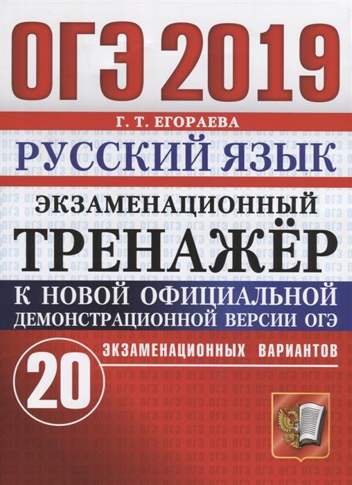 Егораева Г. ОГЭ 2019 Русский язык Экзаменационный тренажер 20 экзаменационных вариантов