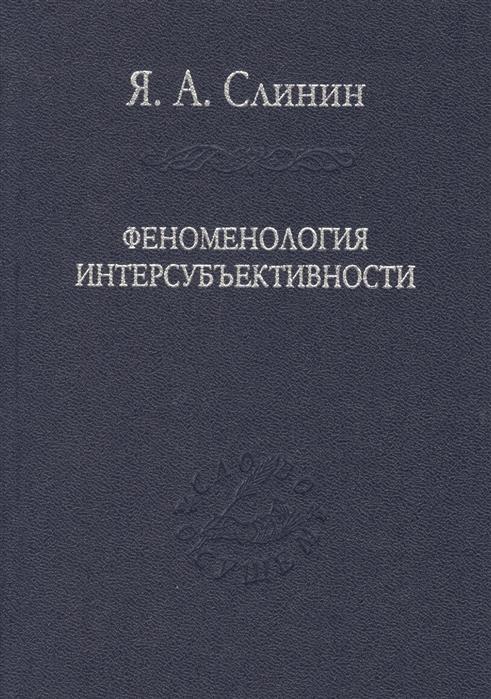 Слинин Я. Феноменология интерсубъективности