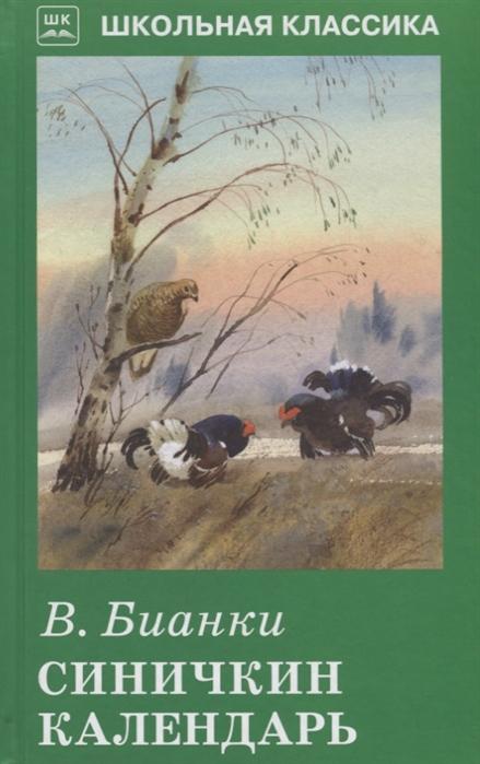 Бианки В. Синичкин календарь бианки в синичкин календарь рассказы и сказки