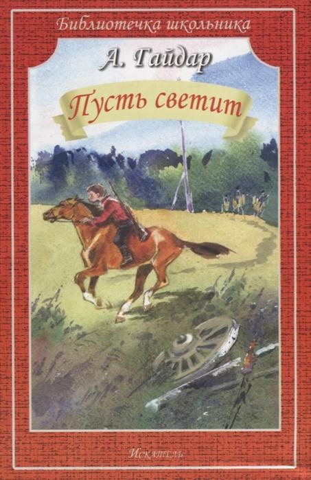 Гайдар А. Пусть светит Рассказы цена
