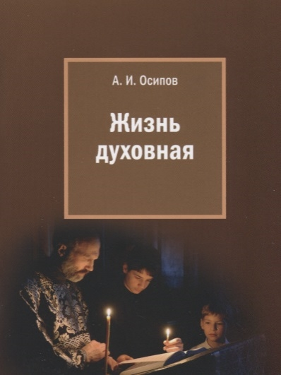 Осипов А. Жизнь духовная