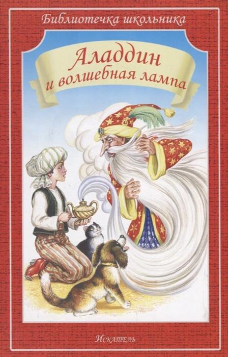 Энгельгардт А. (пер.) Аладдин и волшебная лампа салье м пер аладдин и волшебная лампа арабские сказки