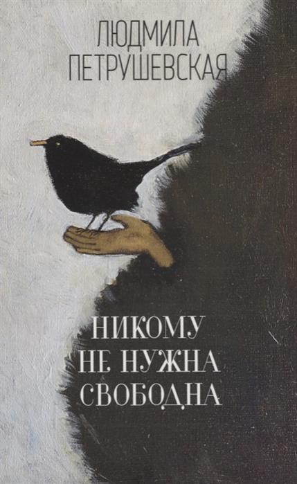 Петрушевская Л. Никому не нужна Свободна цена 2017