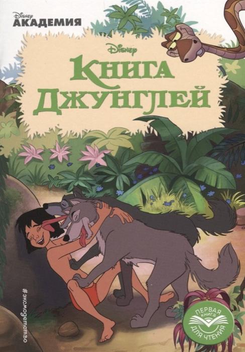 Жилинская А. (ред.) Книга Джунглей жилинская а ред книга джунглей