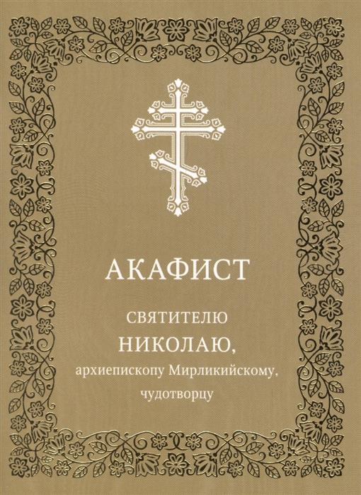 Акафист святителю Николаю архиепископу Мирликийскому чудотворцу акафист николаю чудотворцу святителю христову