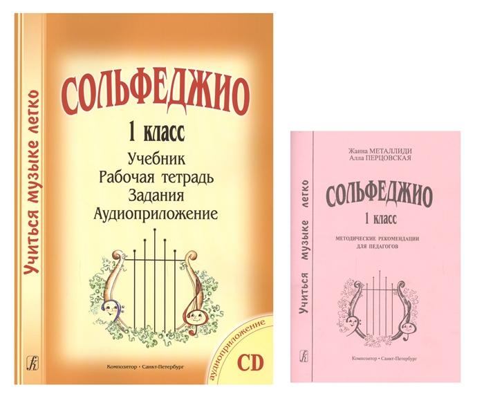 Сольфеджио 1 класс Учебник Рабочая тетрадь Задания Аудиоприложение Методические рекомендации для педагогов Комплект из 2 книг CD