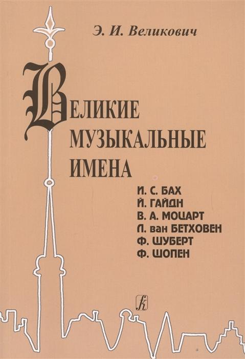 Великие музыкальные имена Биографии Материалы и документы Рассказы о композиторах