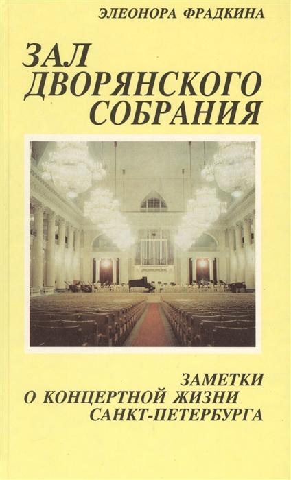 Зал дворянского собрания Заметки о концертной жизни Санкт-Петербурга